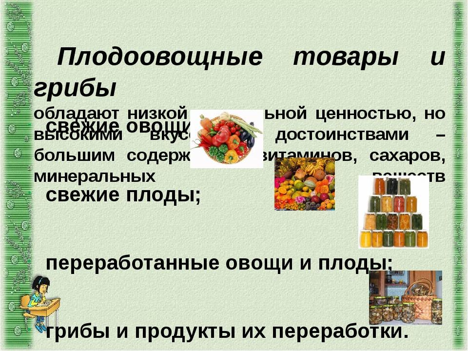 Плодоовощные товары и грибы обладают низкой питательной ценностью, но высоким...