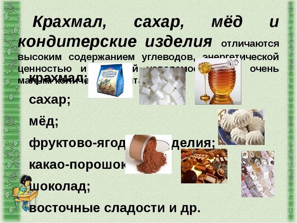 Крахмал, сахар, мёд и кондитерские изделия отличаются высоким содержанием угл...