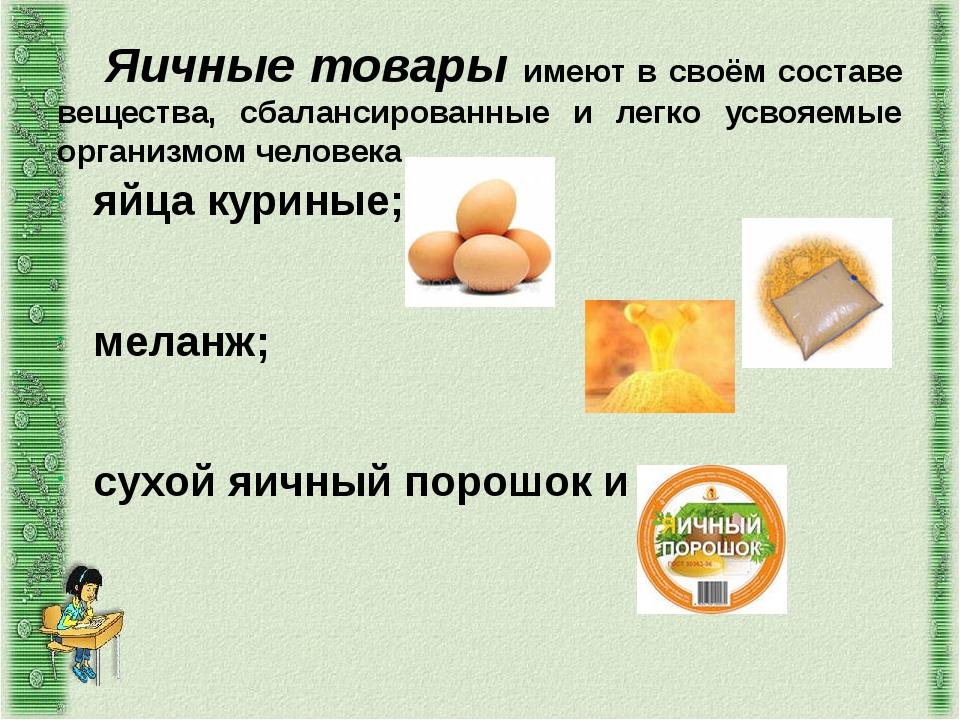 Яичные товары имеют в своём составе вещества, сбалансированные и легко усвояе...