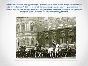 На историческом Параде Победы 24 июля 1945 года были представлены все фронты