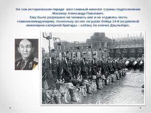 На том историческом параде шел главный кинолог страны подполковник Мазовер
