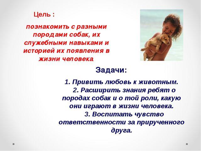 Цель : познакомить с разными породами собак, их служебными навыками и историе...