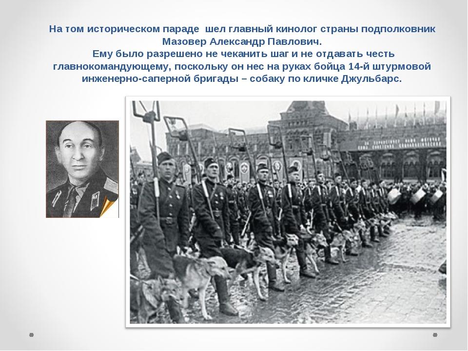 На том историческом параде шел главный кинолог страны подполковник Мазовер...