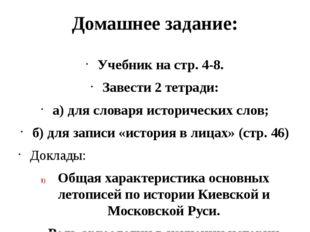 Домашнее задание: Учебник на стр. 4-8. Завести 2 тетради: а) для словаря исто