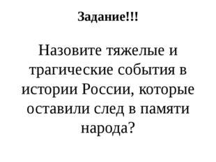 Задание!!! Назовите тяжелые и трагические события в истории России, которые о
