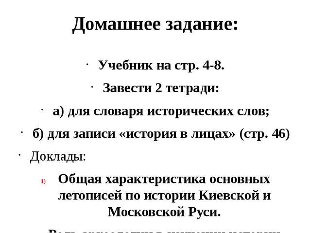 Домашнее задание: Учебник на стр. 4-8. Завести 2 тетради: а) для словаря исто...