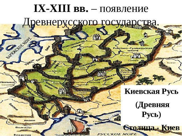 IX-XIII вв. – появление Древнерусского государства. Киевская Русь (Древняя Ру...