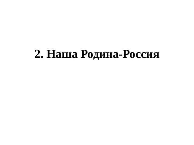 2. Наша Родина-Россия