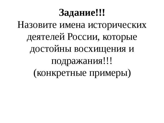 Задание!!! Назовите имена исторических деятелей России, которые достойны восх...