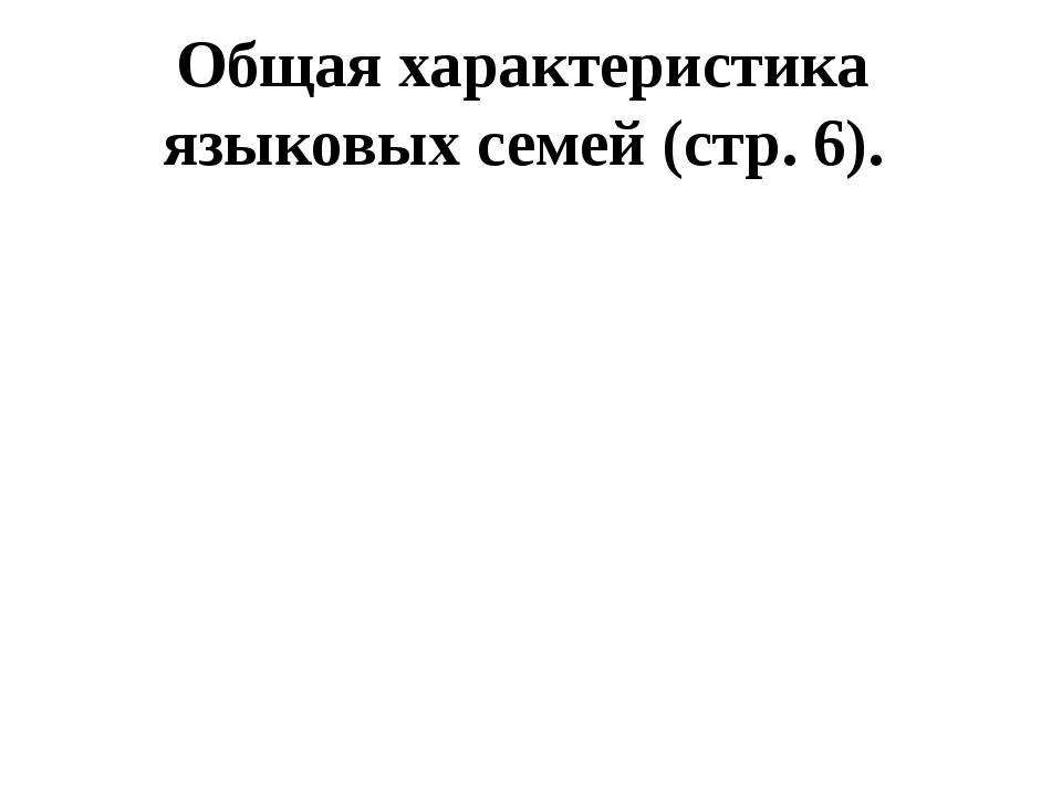 Общая характеристика языковых семей (стр. 6).