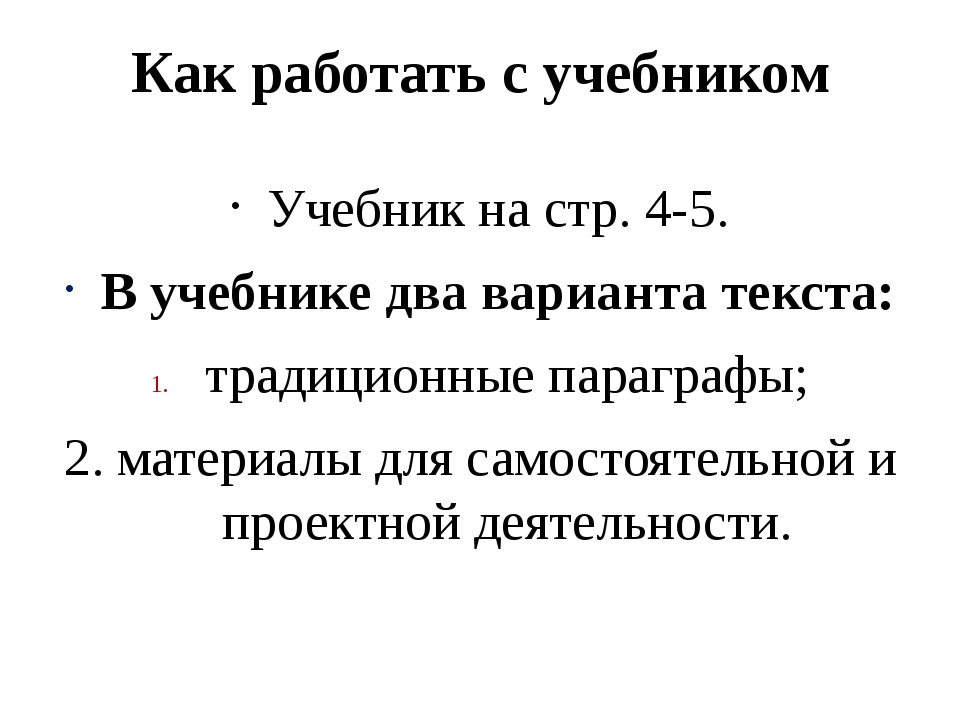 Как работать с учебником Учебник на стр. 4-5. В учебнике два варианта текста:...
