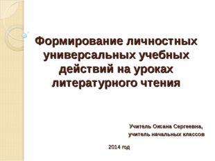 БОУ «Русскополянская гимназия №1» Формирование личностных универсальных учебн