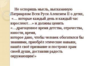 Не оспоришь мысль, высказанную Патриархом Всея Руси Алексием II о детях, «…