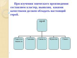 . При изучении эпического произведения составляем кластер, выявляя, какими ка