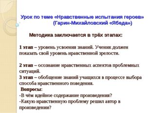 Урок по теме «Нравственные испытания героев» (Гарин-Михайловский «Ябеда») Ме
