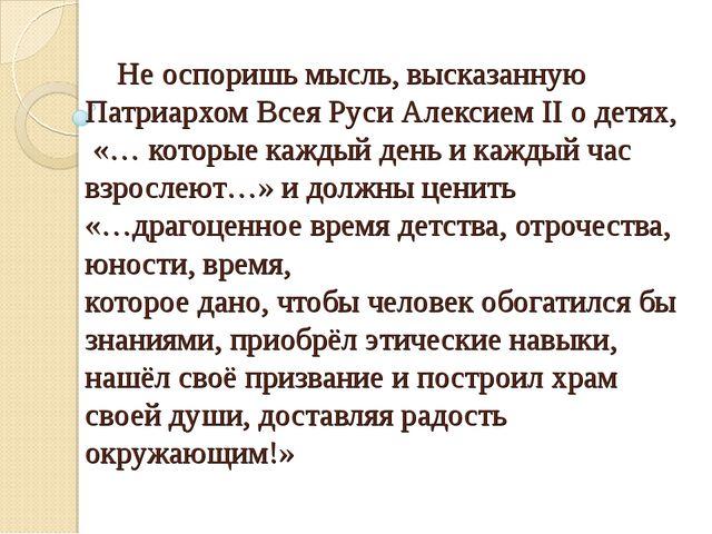 Не оспоришь мысль, высказанную Патриархом Всея Руси Алексием II о детях, «…...