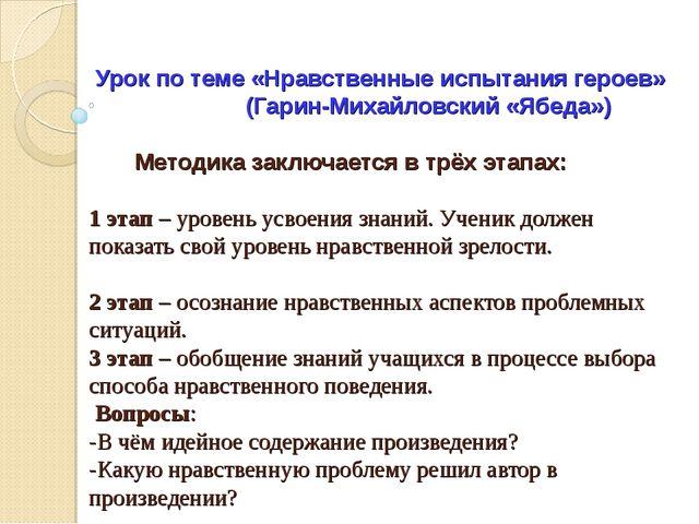 Урок по теме «Нравственные испытания героев» (Гарин-Михайловский «Ябеда») Ме...