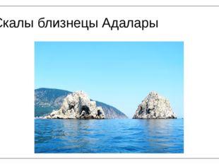 Скалы близнецы Адалары