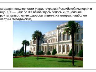 Благодаря популярности у аристократии Российской империи в конце XIX — начале