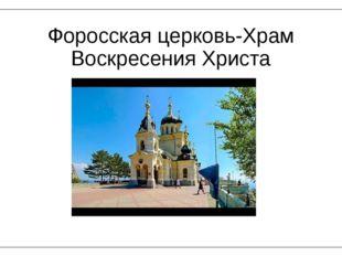 Форосская церковь-Храм Воскресения Христа