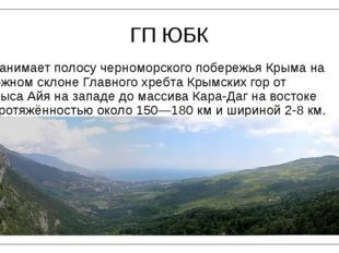 ГП ЮБК Занимает полосучерноморскогопобережьяКрымана южном склоне Главного