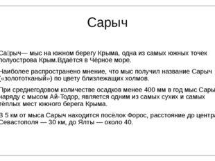 Сарыч Са́рыч— мыс на южном берегу Крыма, одна из самых южных точек полуостров