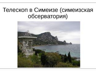 Телескоп в Симеизе (симеизская обсерватория)