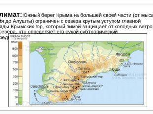 Климат:Южный берег Крыма на большей своей части (от мыса Айя доАлушты) огран