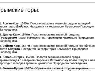 Крымские горы: 1.Роман-Кош, 1545м. Пологая вершина главной гряды в западной