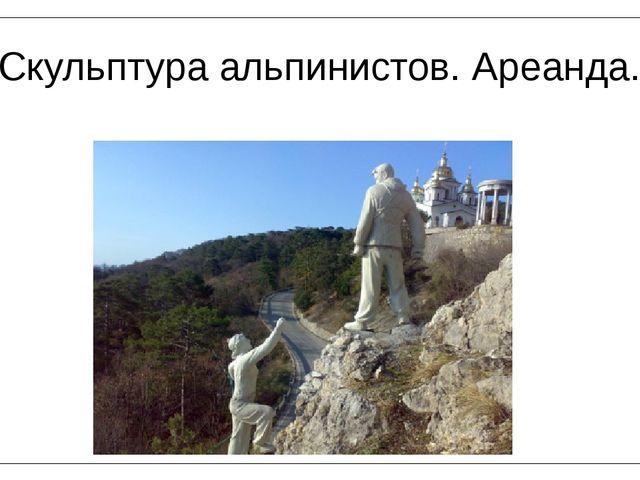 Скульптура альпинистов. Ареанда.