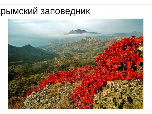 Крымский заповедник