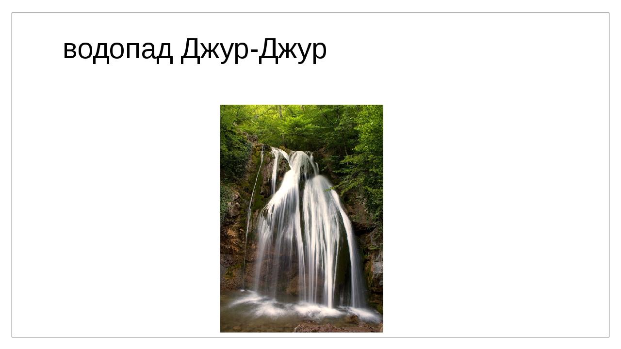 водопад Джур-Джур