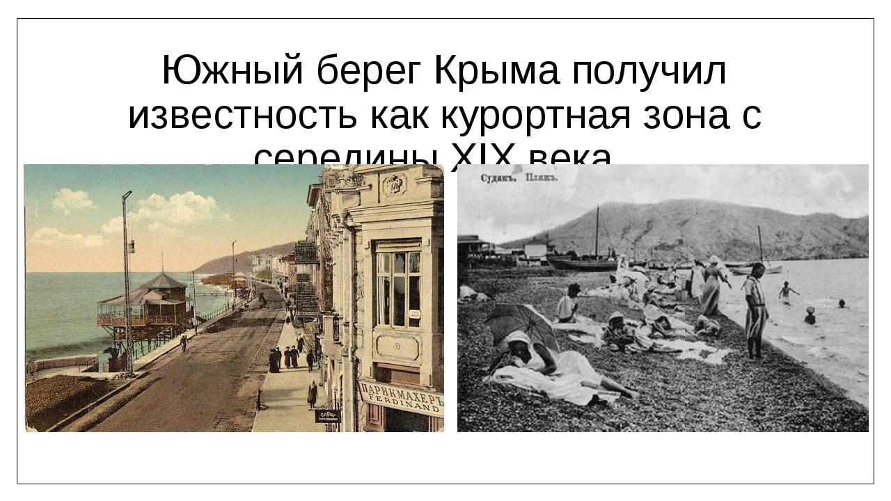 Южный берег Крыма получил известность как курортная зона с середины XIX века.