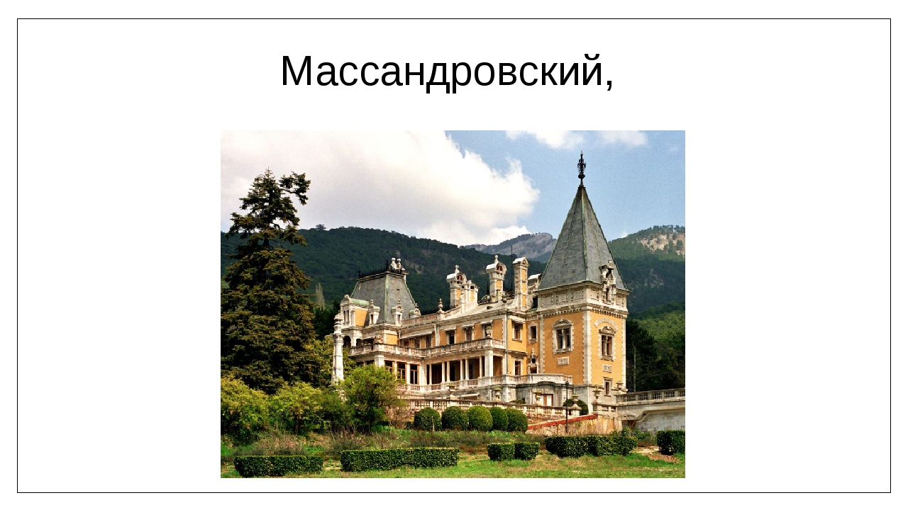 Массандровский,