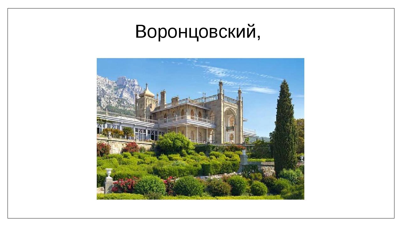 Воронцовский,