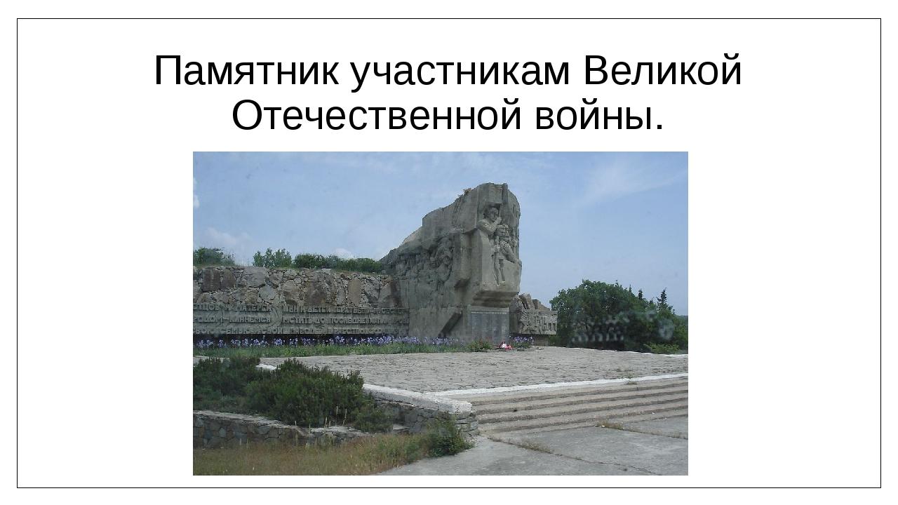 Памятник участникам Великой Отечественной войны.