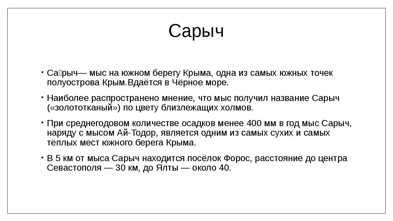 Сарыч Са́рыч— мыс на южном берегу Крыма, одна из самых южных точек полуостров...