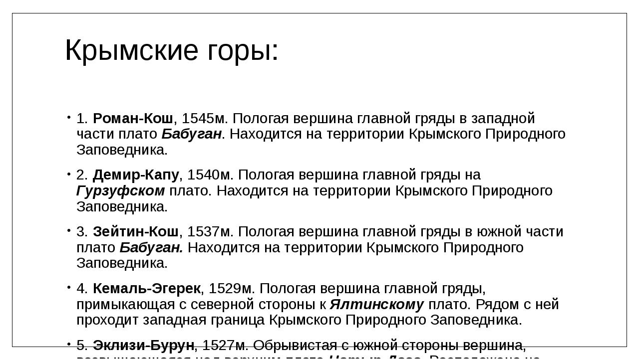 Крымские горы: 1.Роман-Кош, 1545м. Пологая вершина главной гряды в западной...