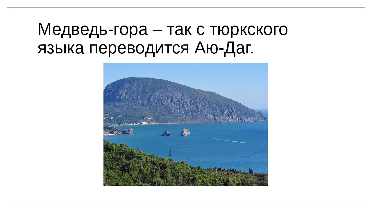 Медведь-гора – так с тюркского языка переводится Аю-Даг.
