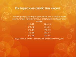 Интересные свойства чисел. Рассмотрим ряд примеров умножения на 9 с любопытны