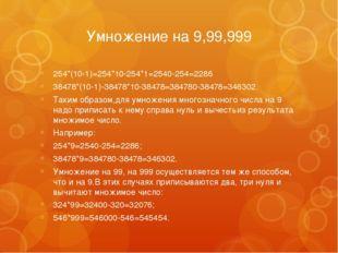 Умножение на 9,99,999 254*(10-1)=254*10-254*1=2540-254=2286 38478*(10-1)-3847