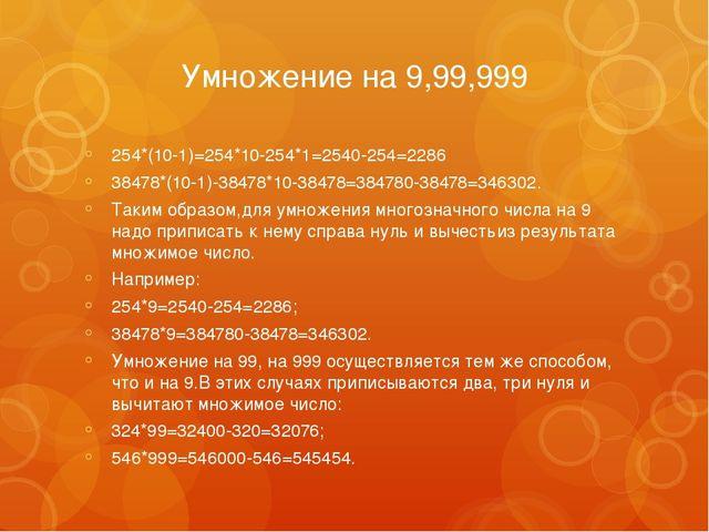 Умножение на 9,99,999 254*(10-1)=254*10-254*1=2540-254=2286 38478*(10-1)-3847...