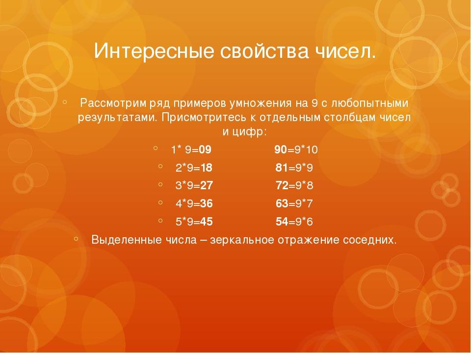 Интересные свойства чисел. Рассмотрим ряд примеров умножения на 9 с любопытны...