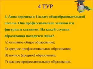 4 ТУР 4. Анна перешла в 11класс общеобразовательной школы. Она профессиональн