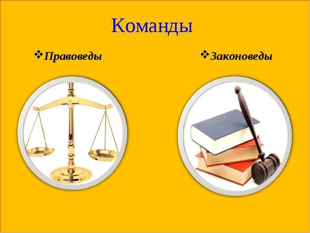 Команды Правоведы Законоведы