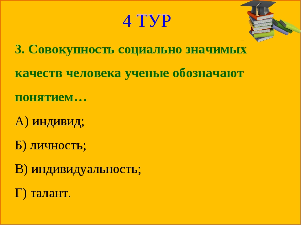 4 ТУР 3. Совокупность социально значимых качеств человека ученые обозначают п...
