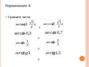 Упражнение 4 Сравните числа: ? ? ? ?