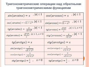 Тригонометрические операции над обратными тригонометрическими функциями , |x|