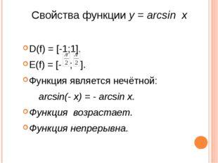 Свойства функции y = arcsin x D(f) = [-1;1]. E(f) = [- ; ]. Функция является