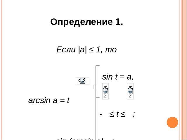 Определение 1. Если |a| ≤ 1, то sin t = a, arcsin a = t - ≤ t ≤ ; sin (arcsin...